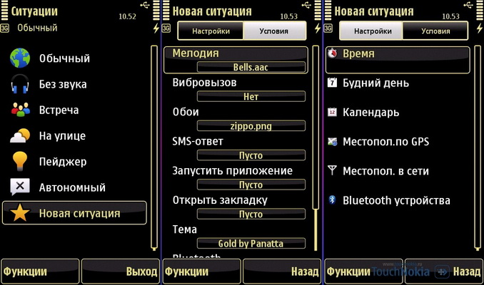 Программы для Nokia 5800 N97 (Mini) 5530 5230 X6: Nokia Situations v.2.5