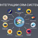 Достоинства и недостатки системы CRM