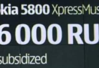 Россия станет первой страной мира, в которой начнутся поставки Nokia 5800 XpressMusic