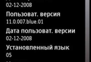 Новая тестовая прошивка 11.0.007 для Nokia 5800
