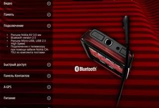 Технические характеристики Nokia 5800 с официальный сайта Nokia.ru в картинаках