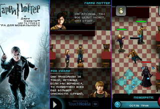 Игры для Nokia 5800 N97 (Mini) 5530 5230 X6: Harry Potter And The Deathly Hallows mobile - Part 1 v.4.14.42