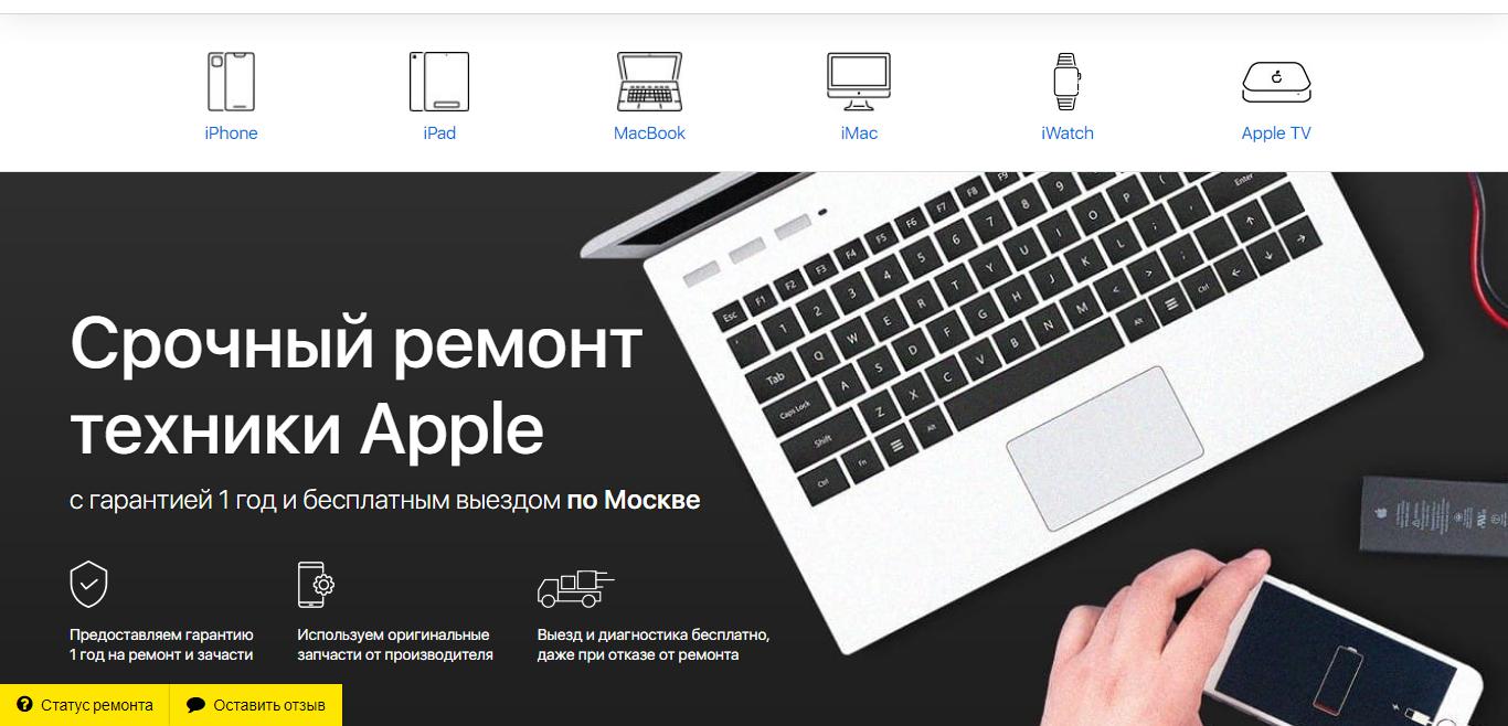 Срочный ремонт техники от Apple стал доступнее