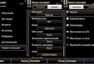 Программы для Nokia 5800 N97 (Mini) 5530 5230 X6: Nokia Situations v.2.5